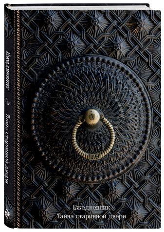 Ежедневник. Тайна старинной двери (оф. 1). А5, твердый переплет с ляссе, 224 стр.