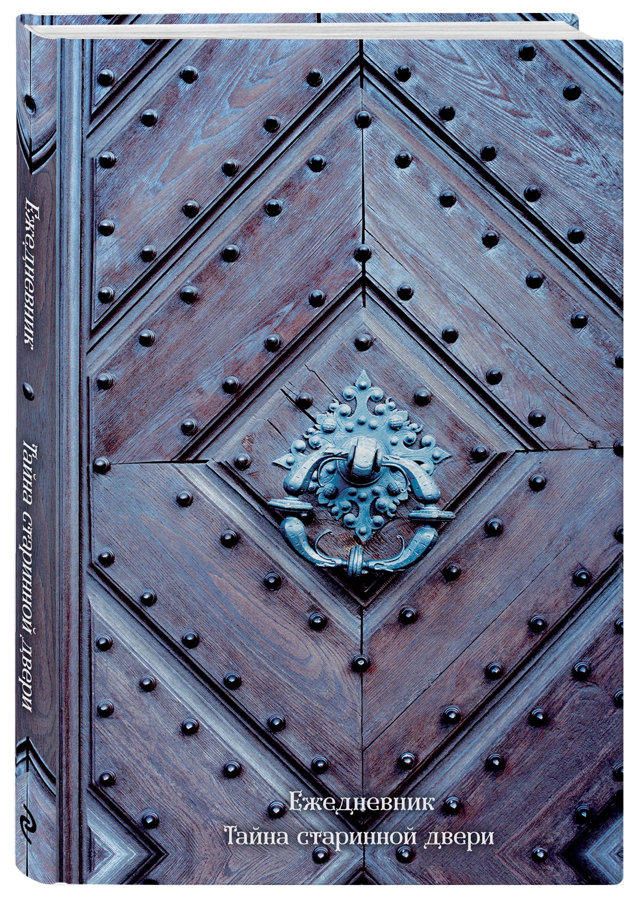 Ежедневник. Тайна старинной двери (оф. 2). А5, твердый переплет с ляссе, 224 стр.
