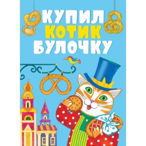 Спехова Мария Купил котик булочку