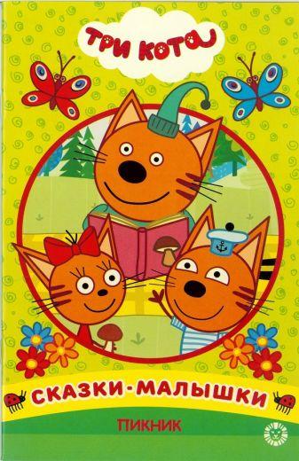 Без автора - Пикник. Три Кота. Сказка-малышка. обложка книги