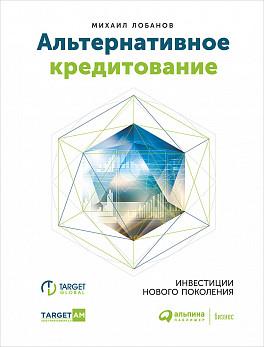 Альтернативное кредитование. Инвестиции нового поколения ( Лобанов М.,Петрущенкова Т.  )