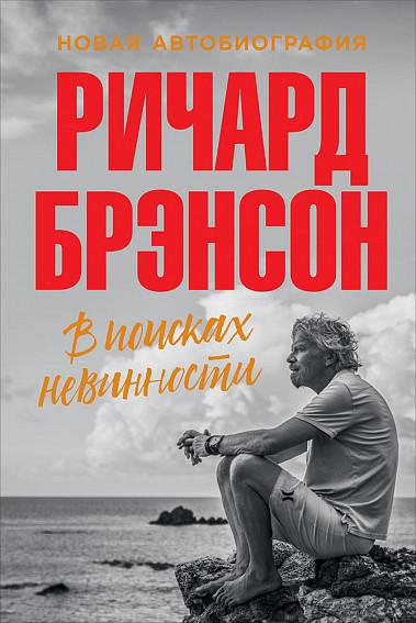 Брэнсон Р. В поисках невинности: Новая автобиография