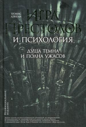 Игра престолов и психология: Душа темна и полна ужасов