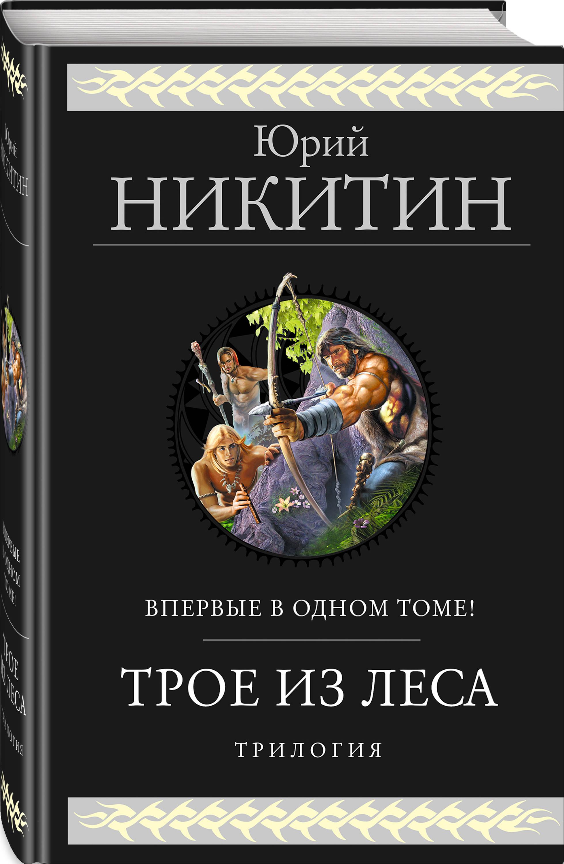 Никитин Юрий Александрович Трое из Леса. Трилогия