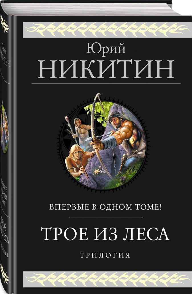 Юрий Никитин - Трое из Леса. Трилогия обложка книги