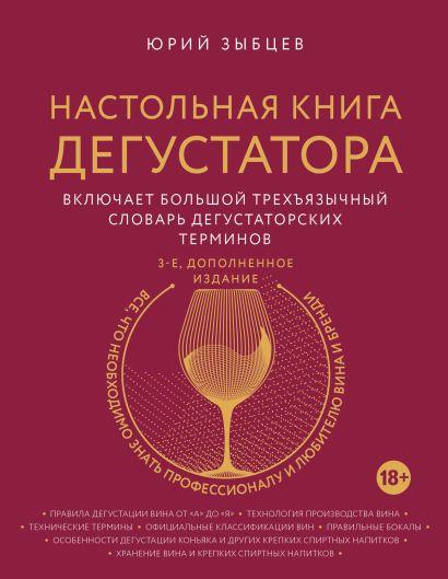 Настольная книга дегустатора. Все, что необходимо знать как профессионалу, так и любителю вина и бренди. Издание 3-е, дополненное - фото 1