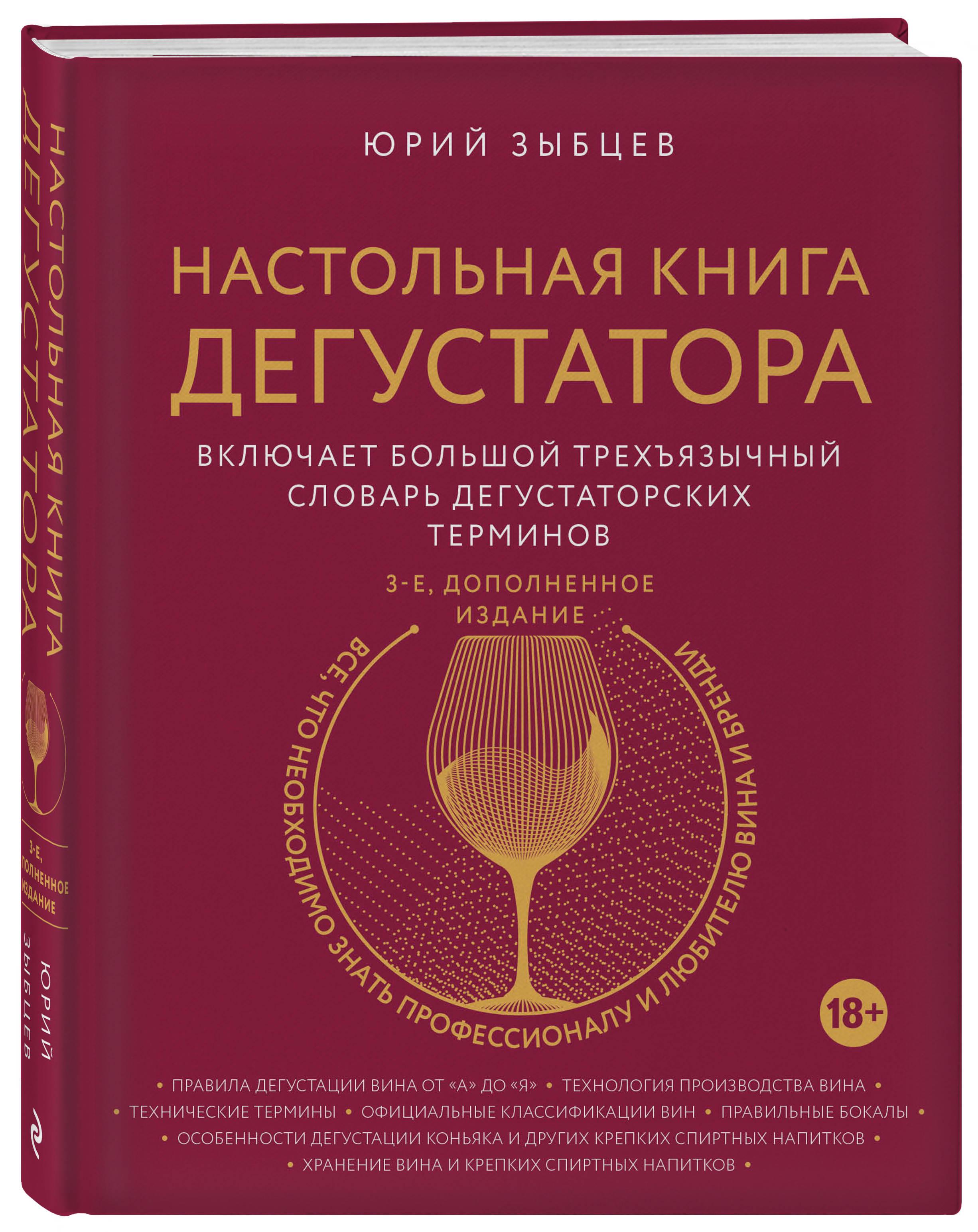 Настольная книга дегустатора. Все, что необходимо знать как профессионалу, так и любителю вина и бренди. Издание 3-е, исправленное и дополненное