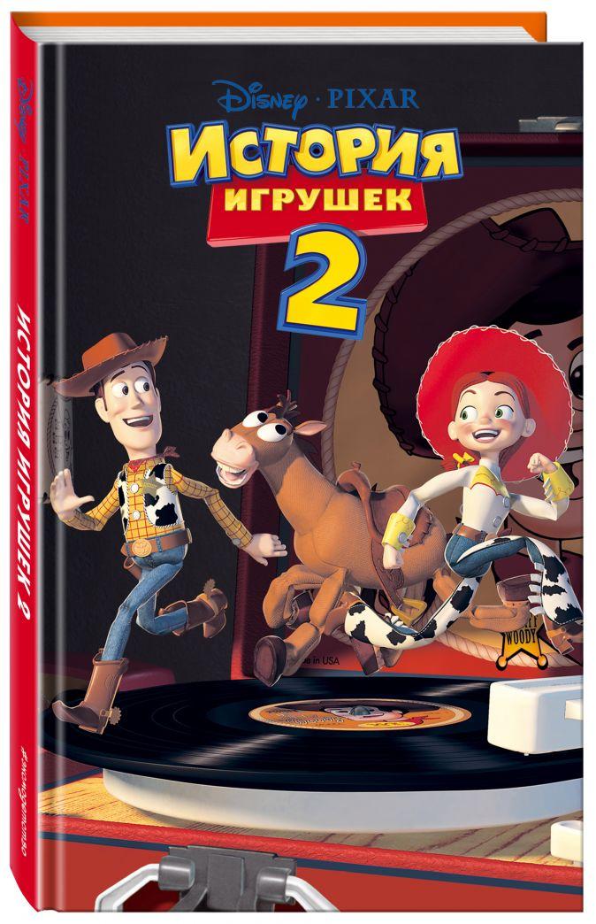Под редакцией С. Мазиной - История игрушек 2 (фильм 2) обложка книги