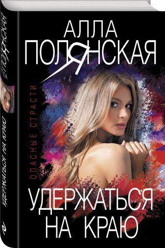 Алла Полянская - Удержаться на краю обложка книги