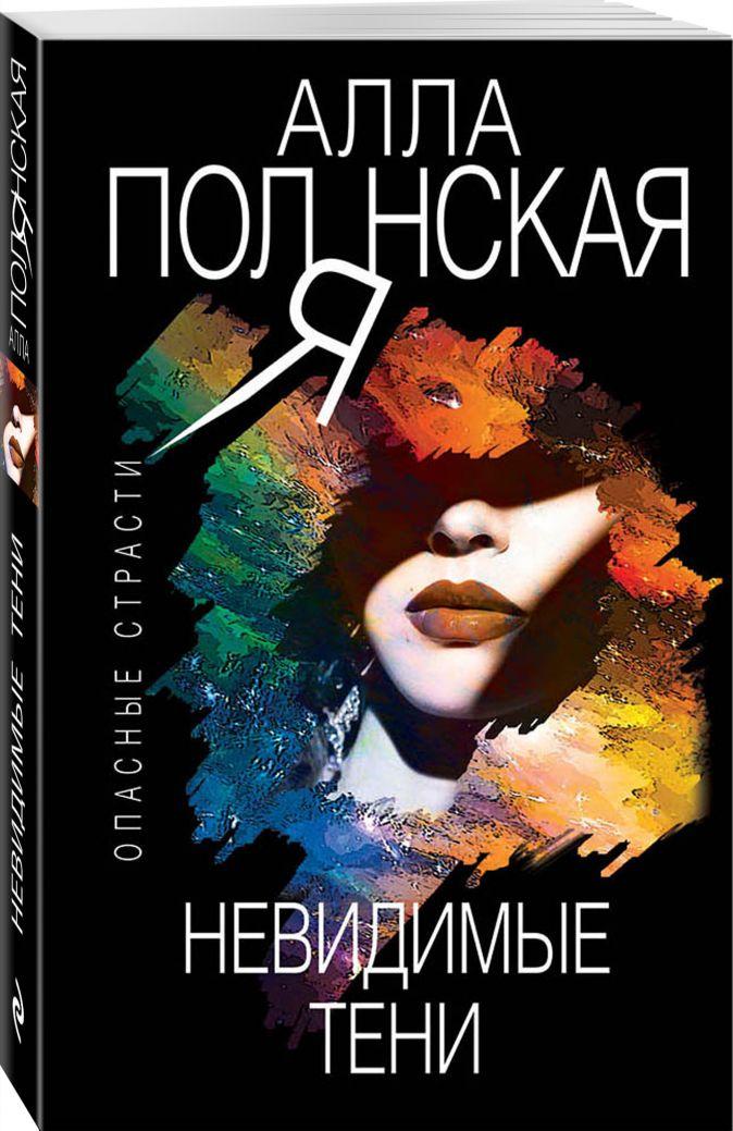Алла Полянская - Невидимые тени обложка книги