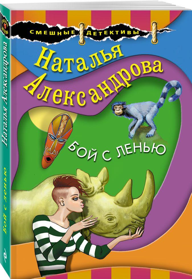 Наталья Александрова - Бой с ленью обложка книги