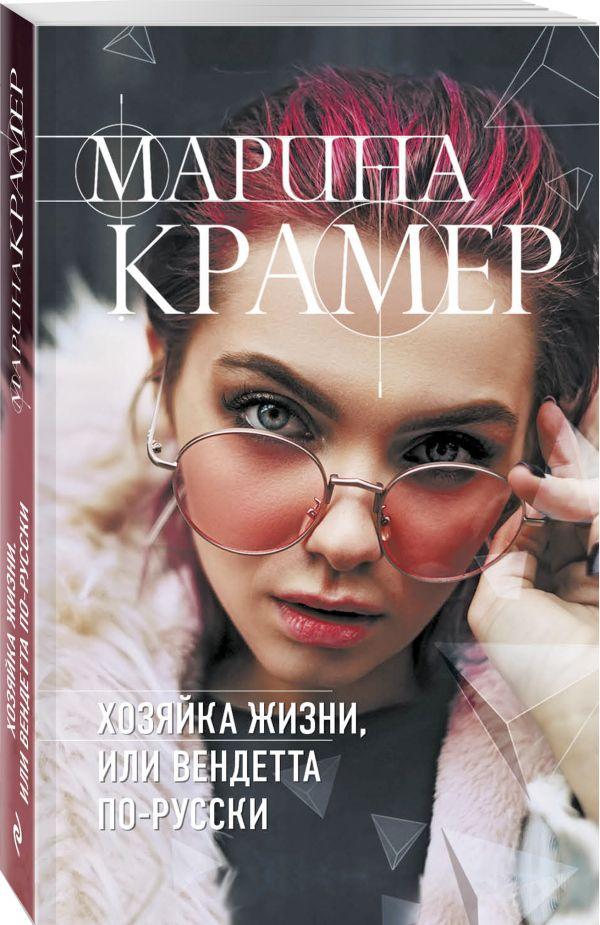 Хозяйка жизни, или Вендетта по-русски фото