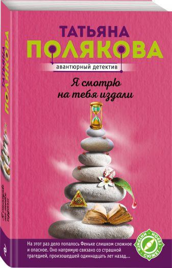 Татьяна Полякова - Я смотрю на тебя издали обложка книги