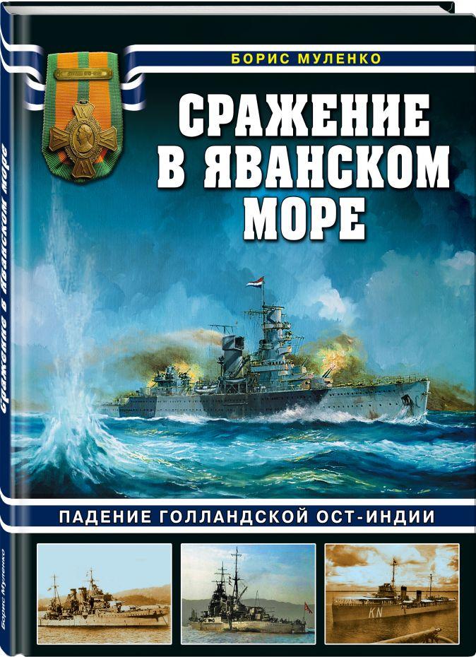 Борис Муленко - Сражение в Яванском море обложка книги