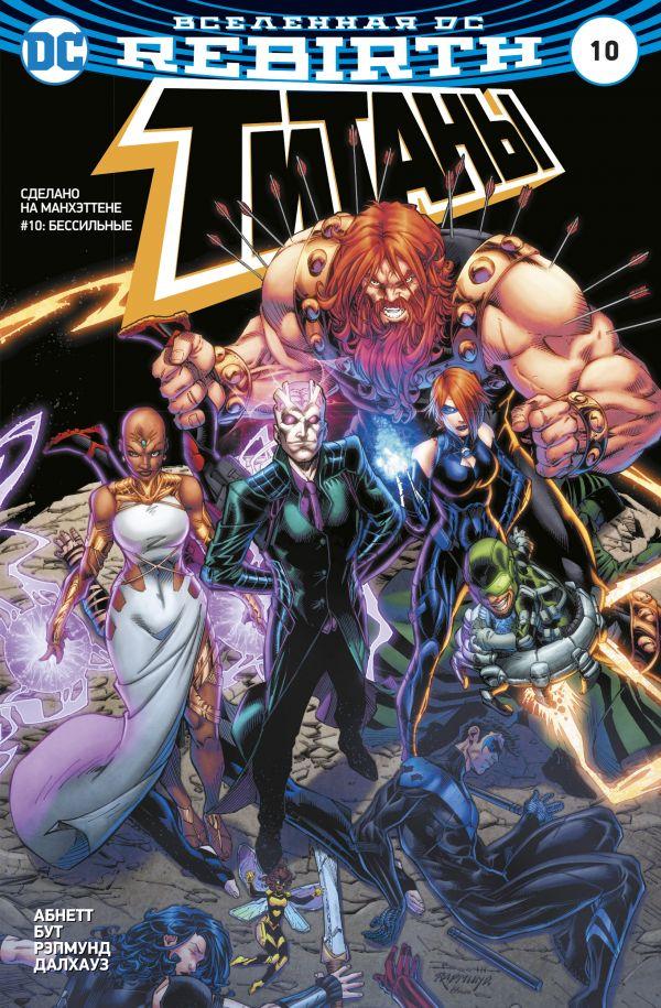 Абнетт Д., Лобделл С. Вселенная DC. Rebirth. Титаны #10 / Красный Колпак и Изгои #5-6 абнетт д забытая империя свет во тьме