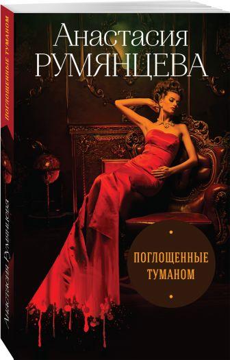 Анастасия Румянцева - Поглощенные туманом обложка книги