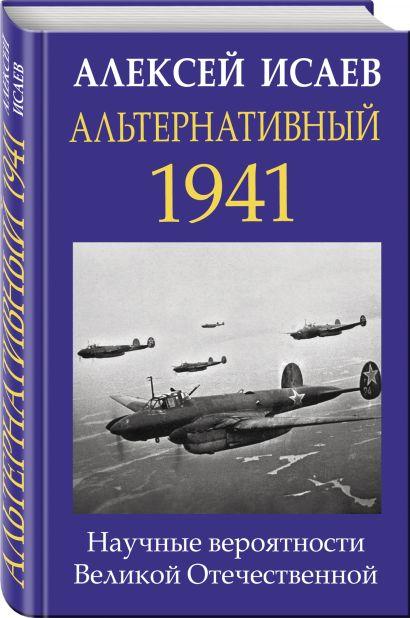 Альтернативный 1941. Научные вероятности Великой Отечественной - фото 1