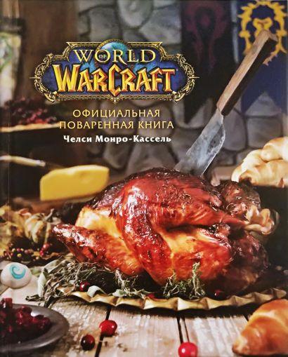 Официальная поваренная книга World of Warcraft - фото 1