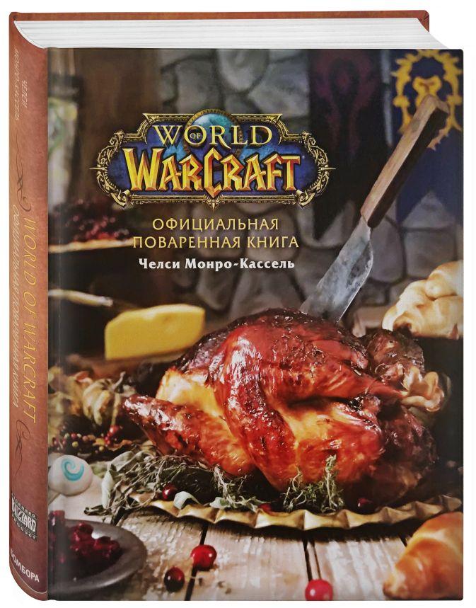 Официальная поваренная книга World of Warcraft Челси Монро-Кассель