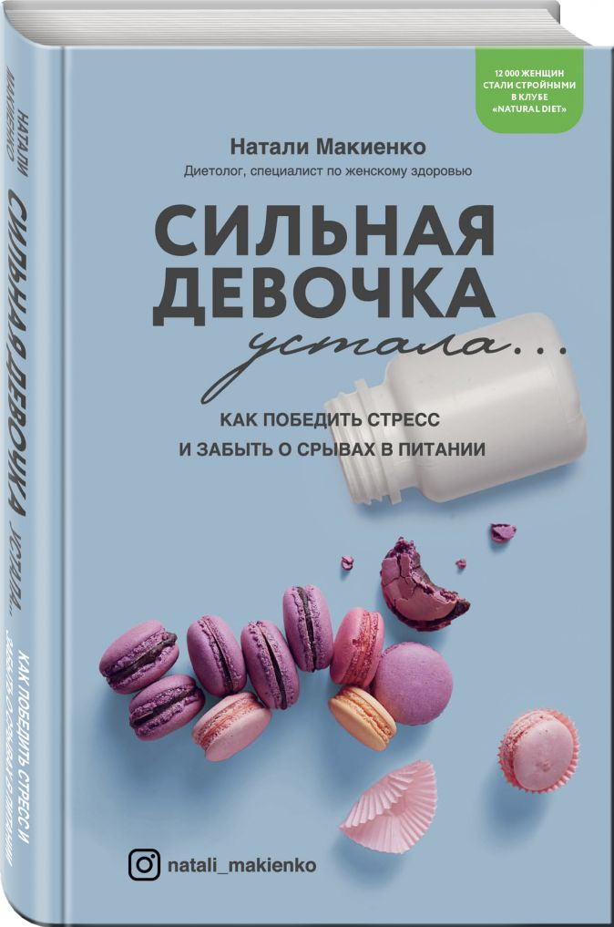 Натали Макиенко - Сильная девочка устала... Как победить стресс и забыть о срывах в питании обложка книги