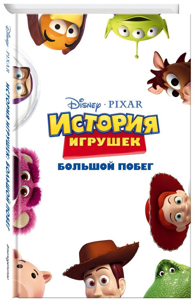 Адаптация Жасмин Джонс - История игрушек: Большой побег (фильм 3) обложка книги