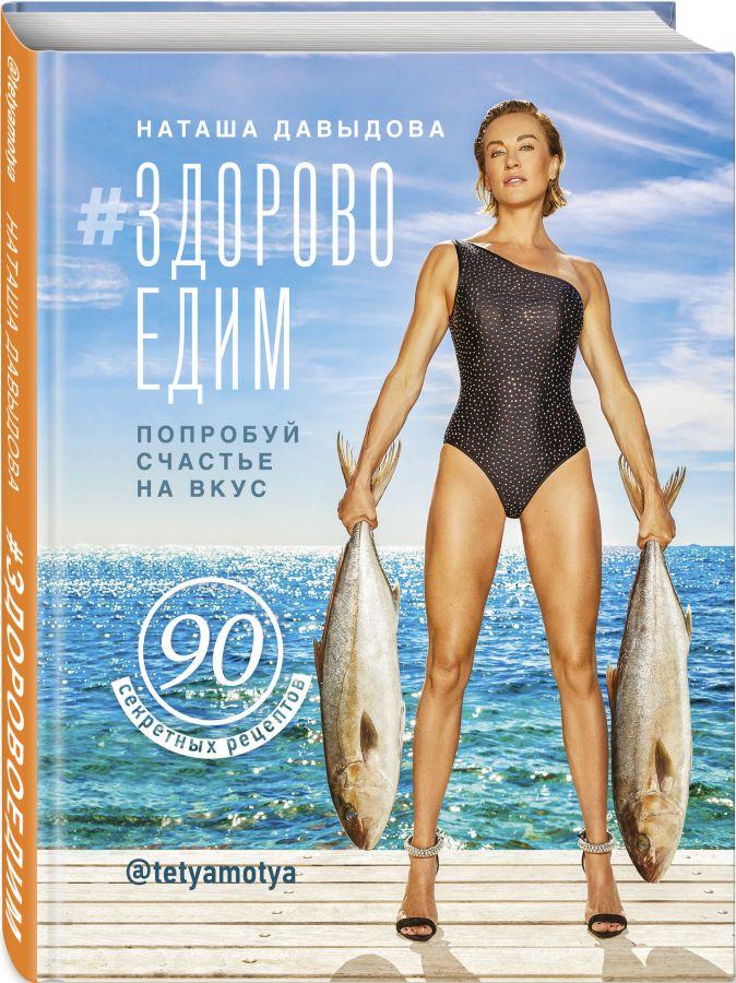 Наталья Давыдова - #Здоровоедим. Попробуй счастье на вкус обложка книги