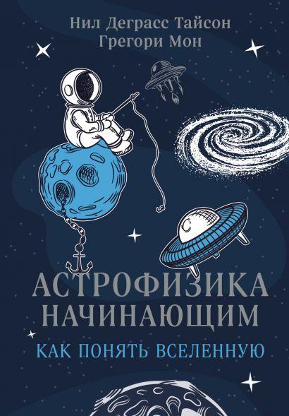 Астрофизика начинающим: как понять Вселенную - фото 1