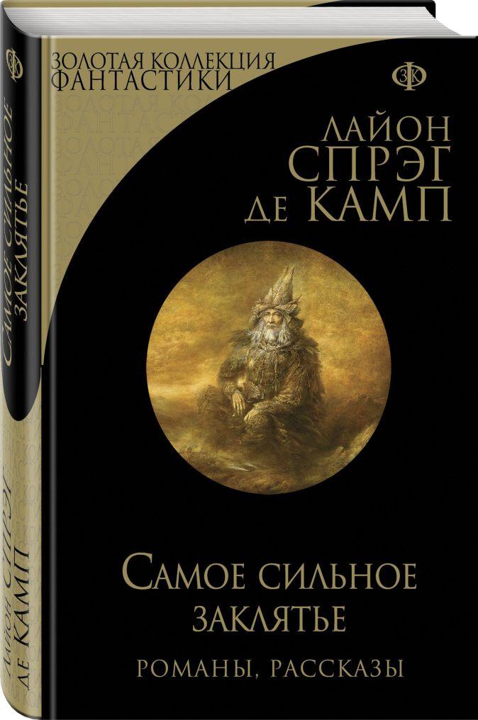 Лайон Спрэг де Камп - Самое сильное заклятье обложка книги