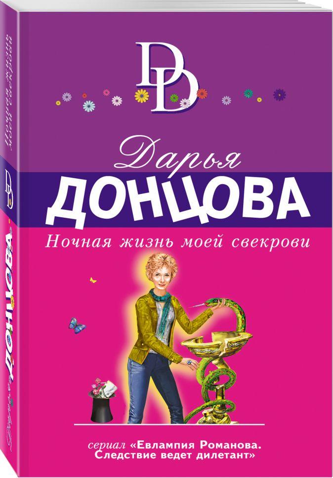 Дарья Донцова - Ночная жизнь моей свекрови обложка книги