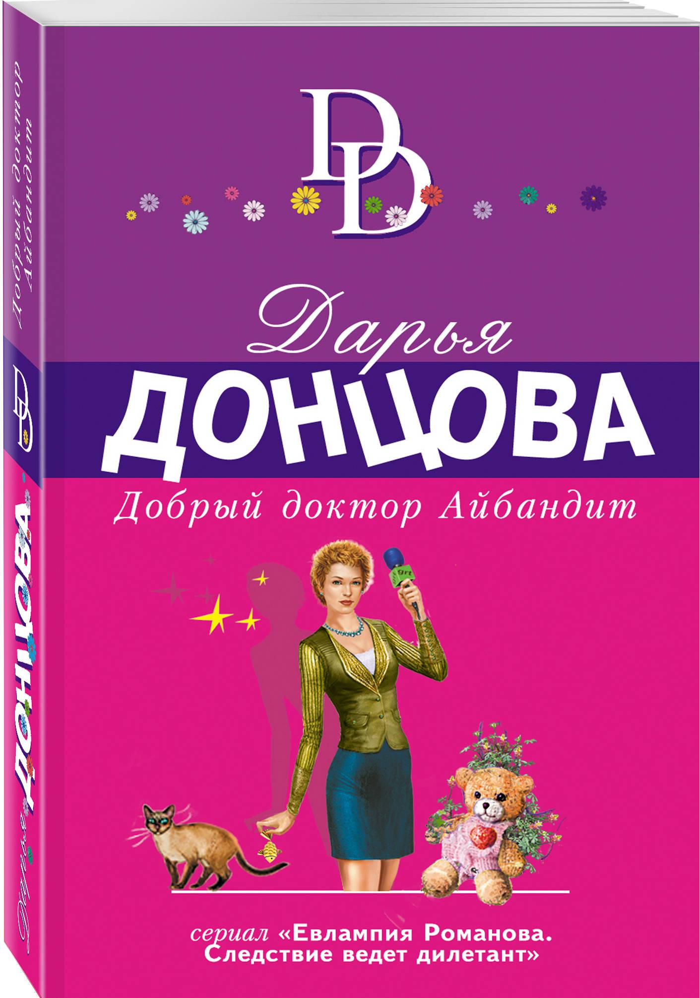 Донцова Дарья Аркадьевна Добрый доктор Айбандит