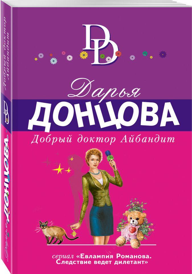 Дарья Донцова - Добрый доктор Айбандит обложка книги