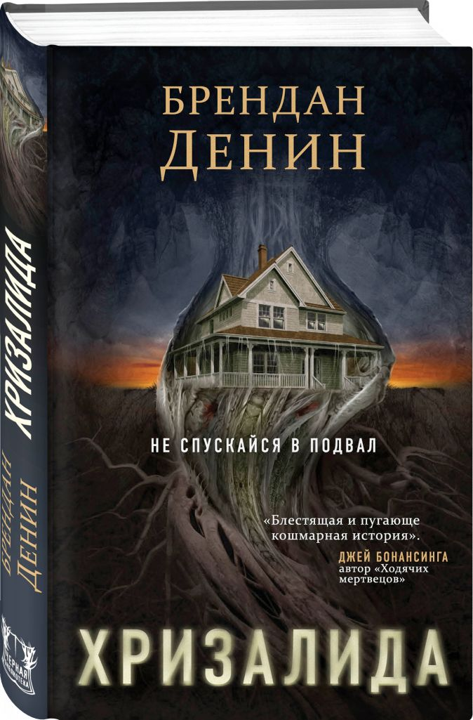 Брендан Денин - Хризалида обложка книги