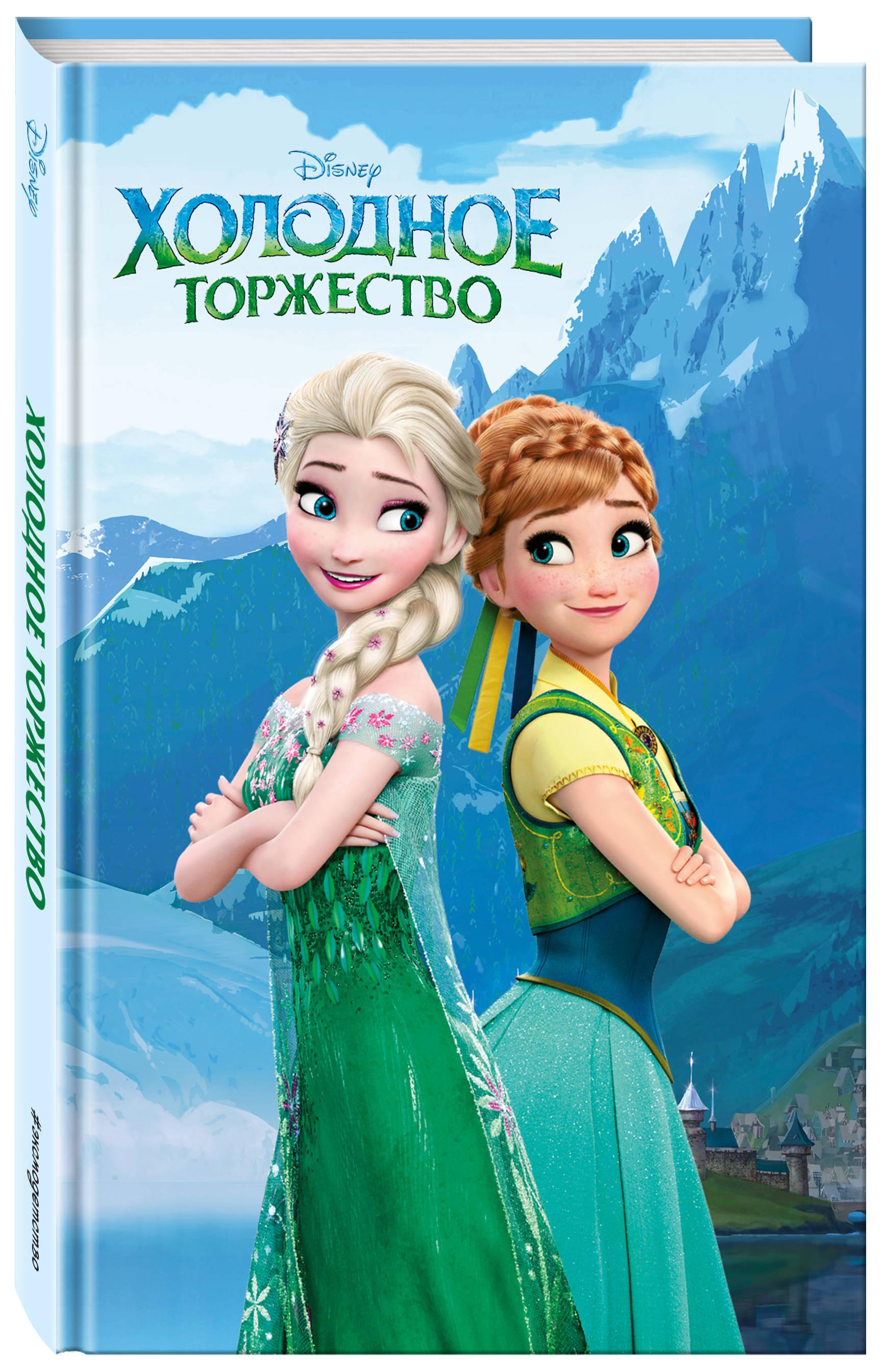 Под редакцией С. Мазиной Холодное торжество (выпуск 2)