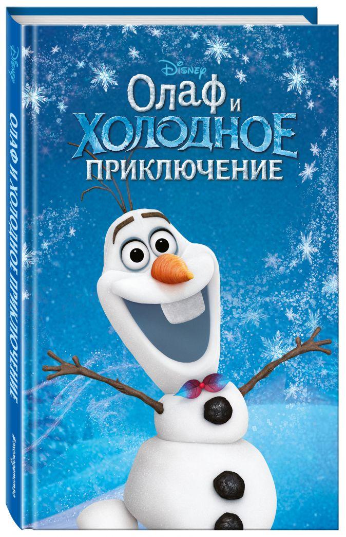 Адаптация Сьюзан Фрэнсис - Олаф и холодное приключение (выпуск 3) обложка книги