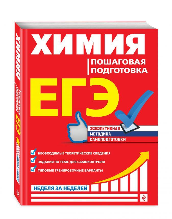 О. В. Мешкова - ЕГЭ. Химия. Пошаговая подготовка обложка книги