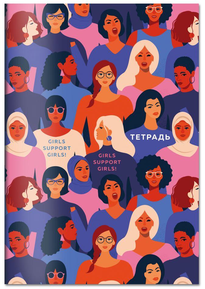 Тетрадь. Girls support girls! B5, мягкая обложка, 40 л.