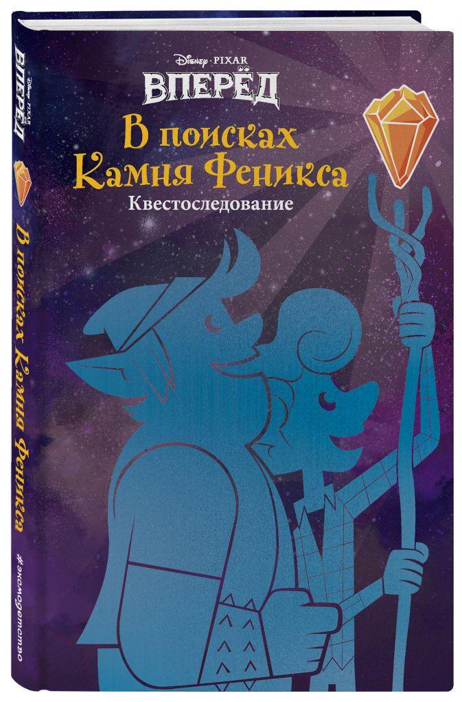 Под редакцией С. Мазиной - Вперёд. В поисках Камня Феникса обложка книги