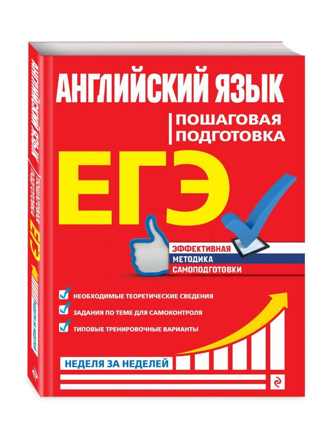 В. И. Омеляненко - ЕГЭ. Английский язык. Пошаговая подготовка обложка книги