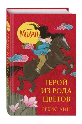 Грейс Лин - Мулан. Герой из рода цветов обложка книги
