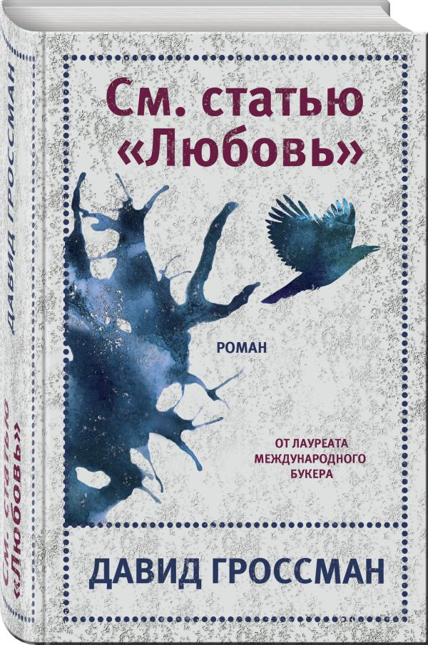 """Гроссман Давид См. статью """"Любовь"""""""