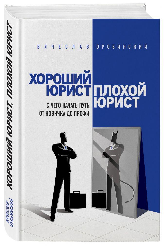 Хороший юрист, плохой юрист. С чего начать путь от новичка до профи. 2-е издание Вячеслав Оробинский