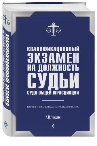 А. Н. Чашин - Квалификационный экзамен на должность судьи суда общей юрисдикции. 3-е издание, переработанное и дополненное обложка книги