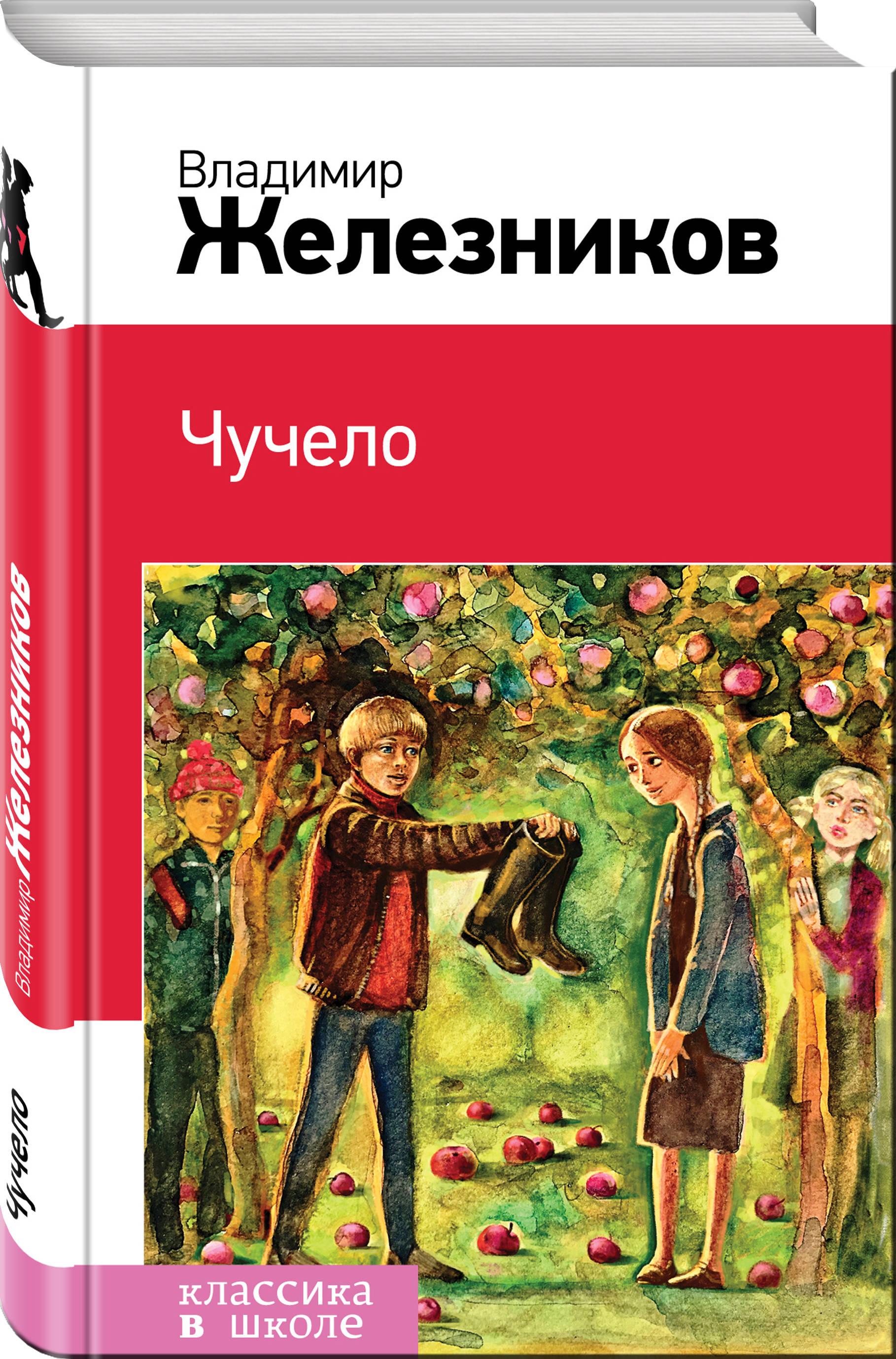 Владимир Железников Чучело