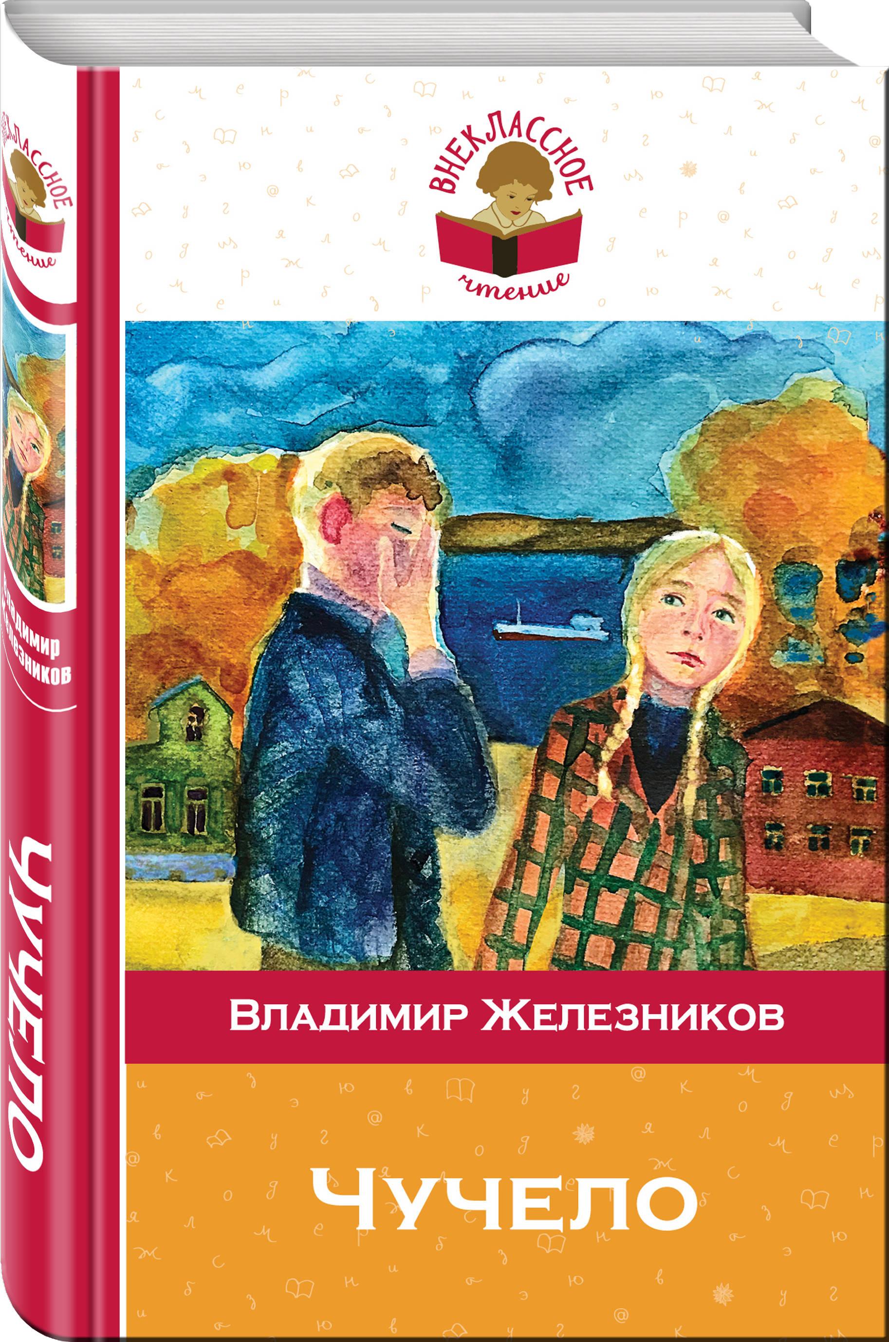 Железников Владимир Карпович Чучело цена и фото