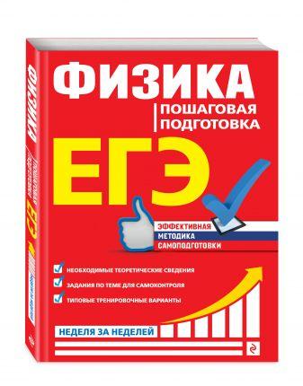 О. П. Бальва, Л. С. Креминская - ЕГЭ. Физика. Пошаговая подготовка обложка книги