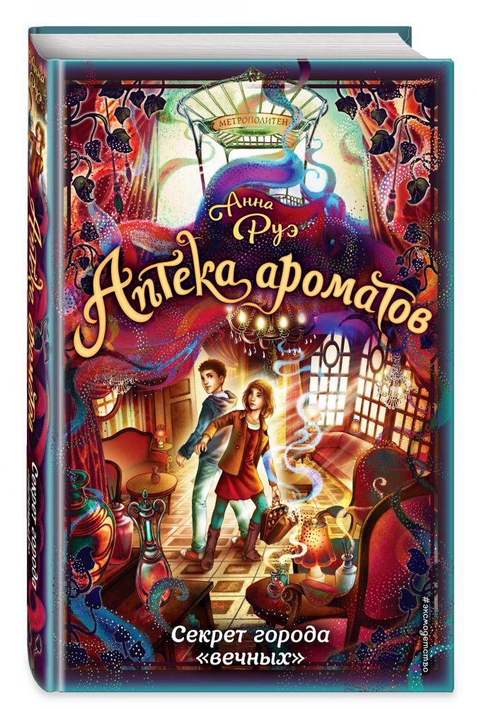 Анна Руэ - Секрет города «вечных» обложка книги