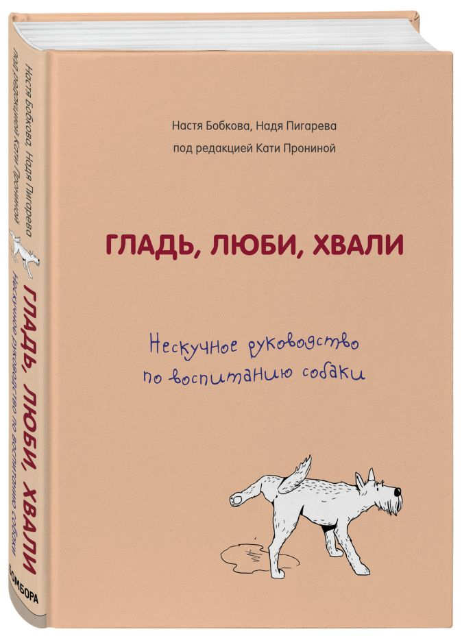 Анастасия Бобкова, Надежда Пигарева, Екатерина Пронина - Гладь, люби, хвали. Нескучное руководство по воспитанию собаки обложка книги