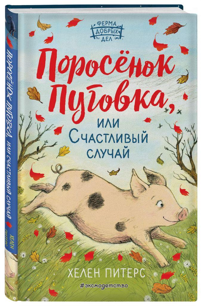 Хелен Питерс - Поросёнок Пуговка, или Счастливый случай обложка книги