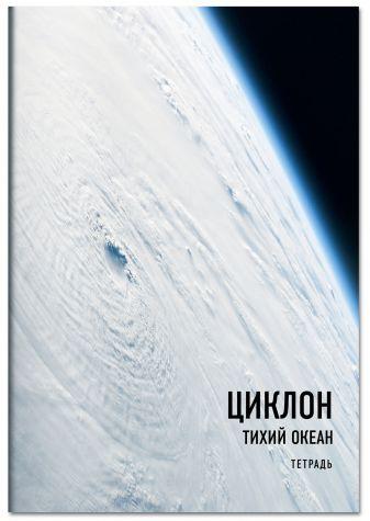 Рязанский С.Н. - Тетрадь. Рязанский (Циклон), А4, мягкая обложка, 40 л. обложка книги