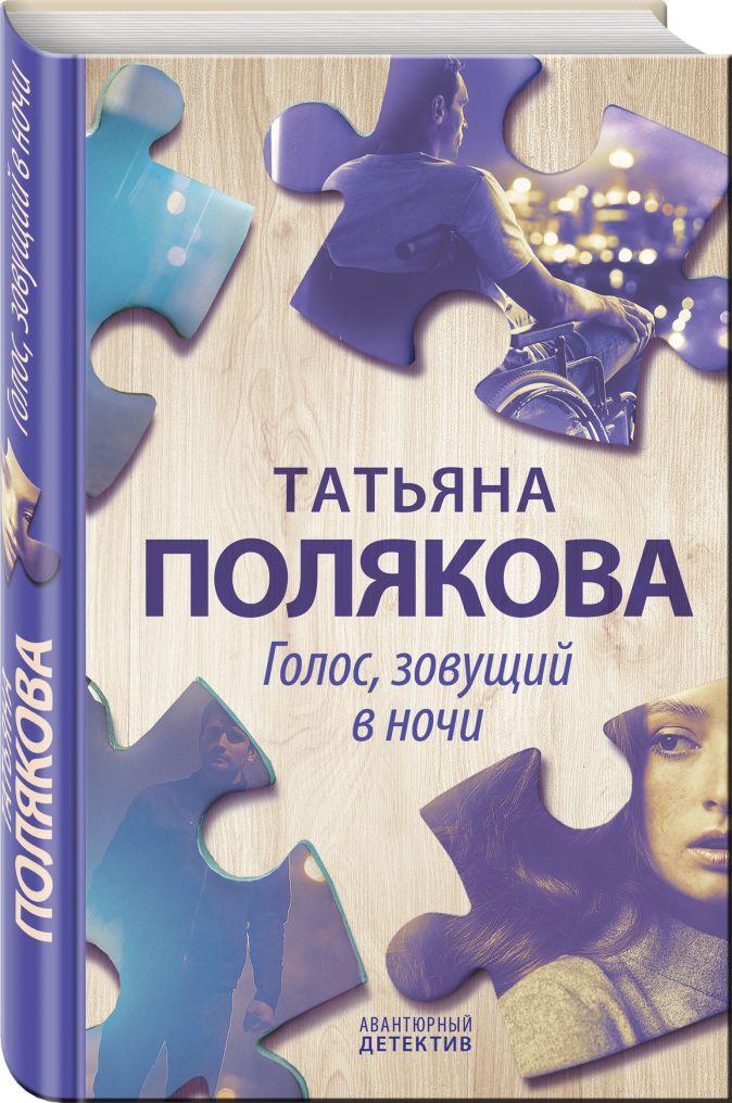 Голос, зовущий в ночи Татьяна Полякова